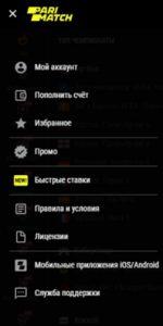 Мобильные приложения» для Android или iOS БК Париматч